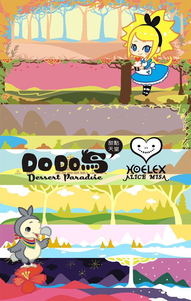 《ALICE MISA心夢少女- DODO鳥的甜點天堂》模里西斯. Mauritius By Hoelex浩理斯DODO鳥的夢幻天堂-場景設計C
