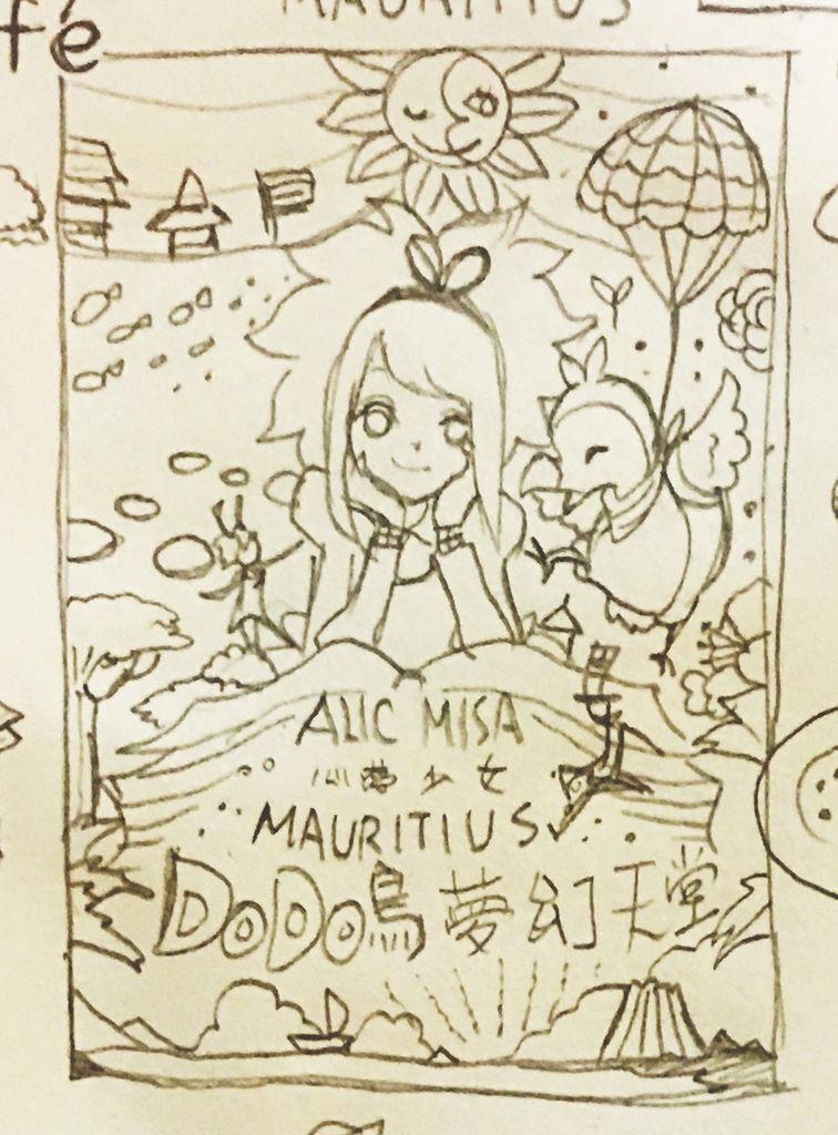 《ALICE MISA心夢少女- DODO鳥的甜點天堂》模里西斯. Mauritius By Hoelex浩理斯草稿