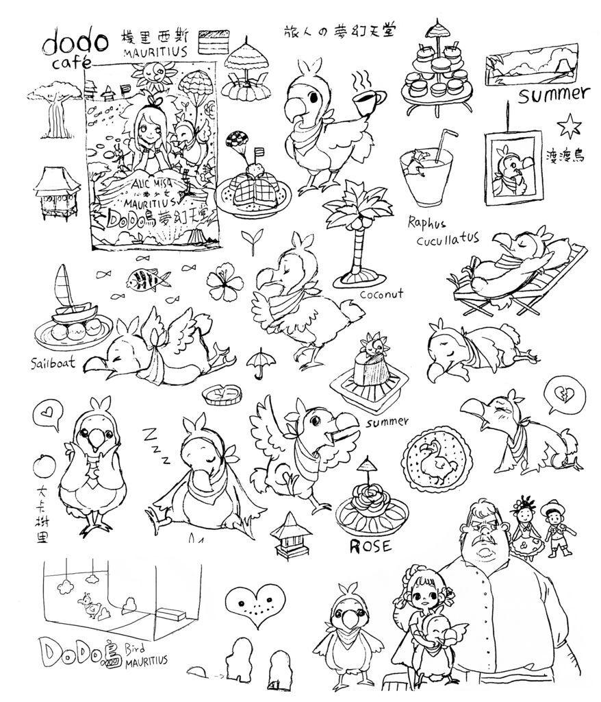 《ALICE MISA心夢少女- DODO鳥的甜點天堂》模里西斯. Mauritius By Hoelex浩理斯DODO鳥的夢幻天堂-黑白草稿60X70