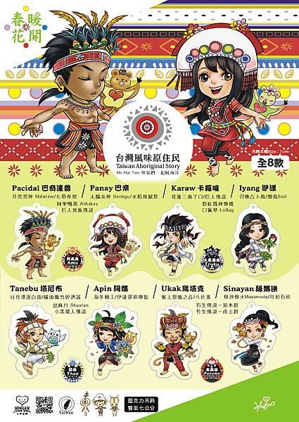 台灣風味原住民/Taiwan Aboriginal Story(第一章/春暖花開)/繪師Hoelex浩理斯/心夢品牌台灣授權/Q版 壓克力 吊飾 /7公分/透明雙面(8款
