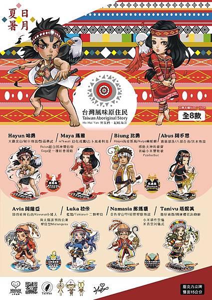 台灣風味原住民/Taiwan Aboriginal Story(第二章/夏日暑月)/繪師Hoelex浩理斯/心夢品牌台灣授權//Q版 壓克力 吊飾 /7公分/透明雙面(8
