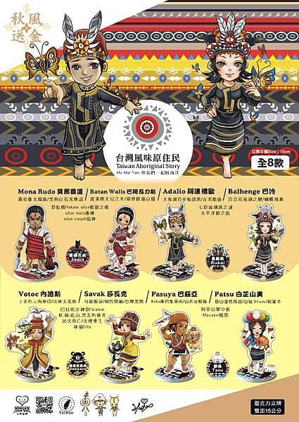 台灣風味原住民/Taiwan Aboriginal Story(第三章/秋風送金)/繪師Hoelex浩理斯/心夢品牌台灣授權//Q版 壓克力 吊飾 /7公分/透明雙面(8