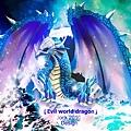【Evil world dragon魔龍世界】- 寒霜冰龍-郭鎮宇.jpg