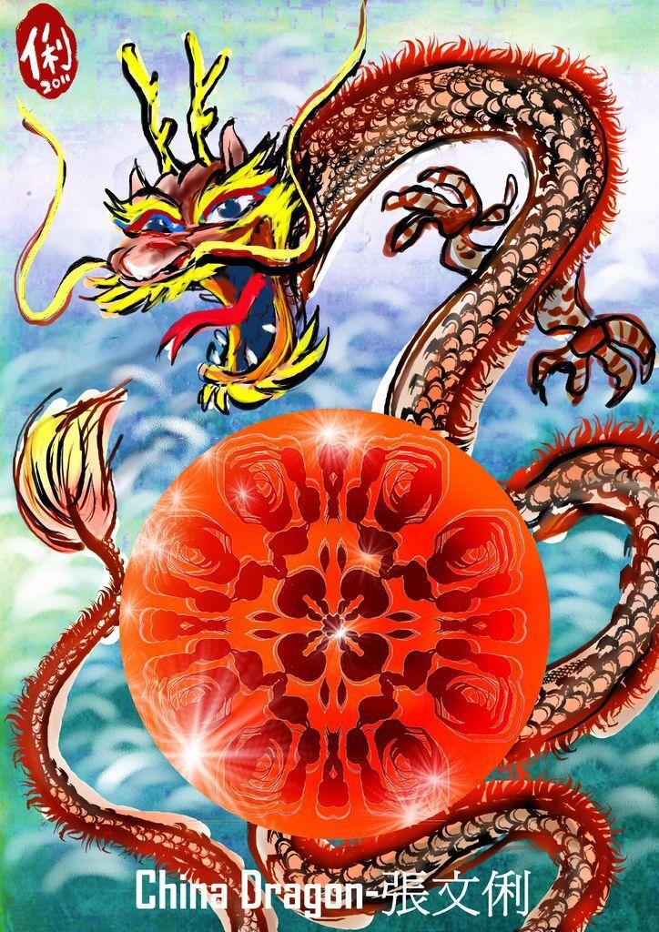 中國龍China Dragon-橙龍珠-張文俐.jpg