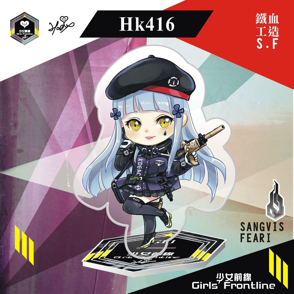 HOELEX-少女前線第一版-壓克力立牌-方型8版06.jpg