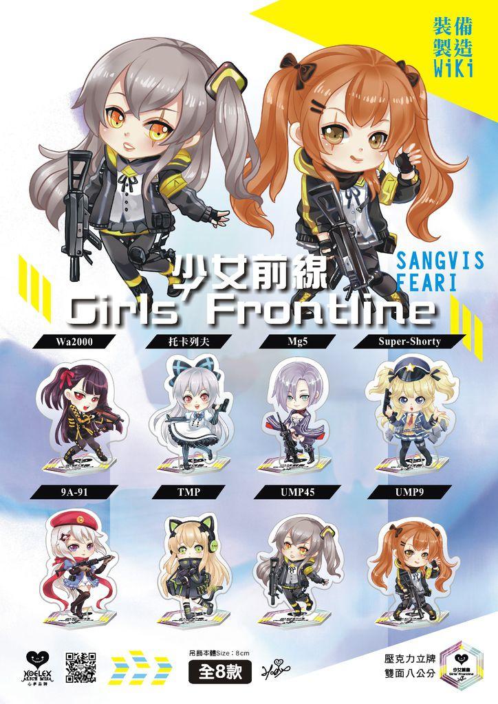 HOELEX-少女前線第二版-壓克力立牌版(無價).JPG