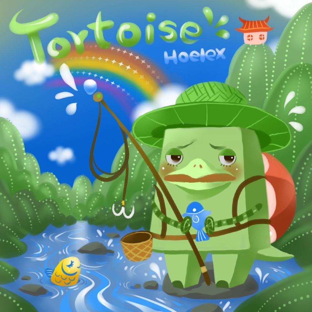 DODO方塊Tortoise仙旅烏龜(龜龜)-HOELEX.背景.JPG