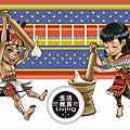 twaomas塔哇歐瑪司-台灣風味原住民-hoelex生活教材設計插畫篇-01