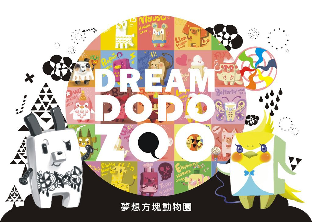 Dream DODO ZOO夢想方塊動物園-封面.JPG