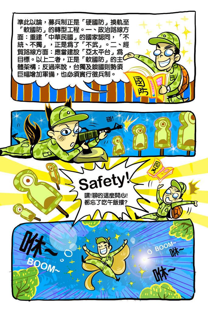★【HOELEX大兵日記】30天新訓莒光簿 現今身為現役軍人!新訓的一個月是難忘的記憶! 也是不適應的開始!但讓我知道珍惜外面的自由! NWE國防GODD募兵(漫畫6拷貝