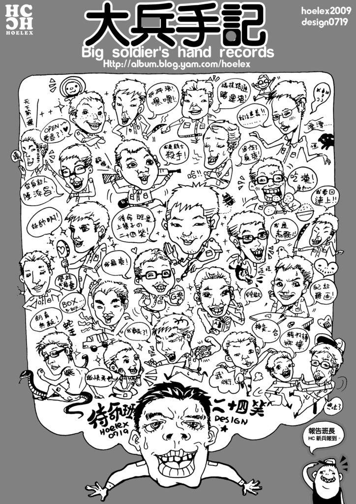 ★【HOELEX大兵日記】30天新訓莒光簿 現今身為現役軍人!新訓的一個月是難忘的記憶! 也是不適應的開始!但讓我知道珍惜外面的自由! ★【HOHC大兵手繪日記(待命班)