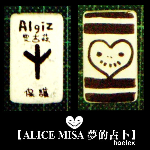 【ALICE MISA 夢的占卜】Algiz(保護).jpg