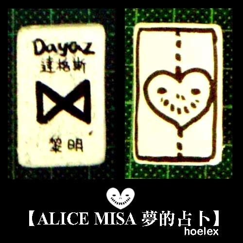 【ALICE MISA 夢的占卜】Dayaz(黎明).jpg