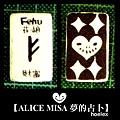 【ALICE MISA 夢的占卜】Fehu(財富).jpg
