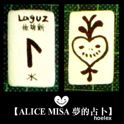 【ALICE MISA 夢的占卜】Laguz(水).jpg