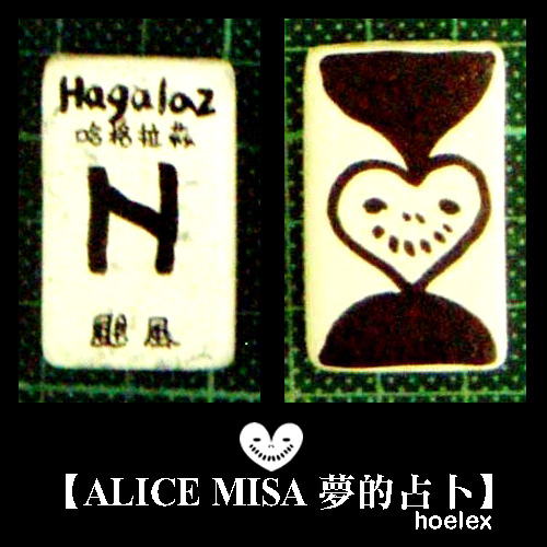 【ALICE MISA 夢的占卜】Hagalaz(颶風).jpg