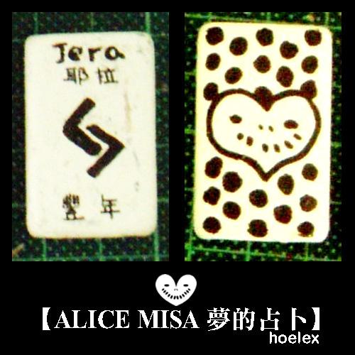 【ALICE MISA 夢的占卜】Jera(豐年).jpg
