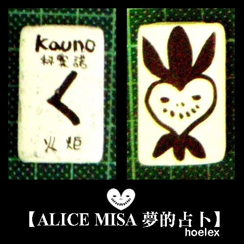 【ALICE MISA 夢的占卜】Kauno(火炬).jpg