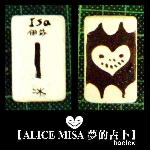 【ALICE MISA 夢的占卜】Isa(冰).jpg