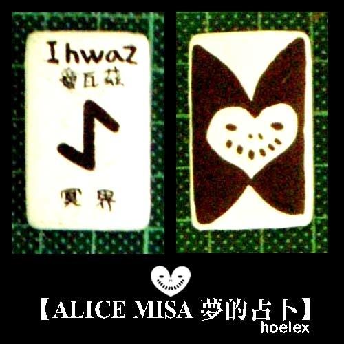 【ALICE MISA 夢的占卜】Ihwaz(冥界).jpg