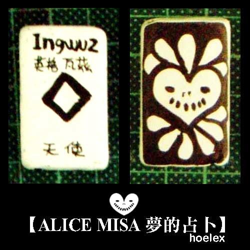 【ALICE MISA 夢的占卜】Ingwuz(天使).jpg