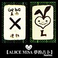 【ALICE MISA 夢的占卜】Gebo(禮物).jpg
