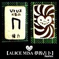 【ALICE MISA 夢的占卜】Uruz(權力).jpg
