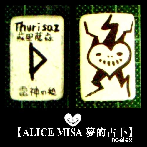 【ALICE MISA 夢的占卜】Thurisaz(雷神之鎚).jpg