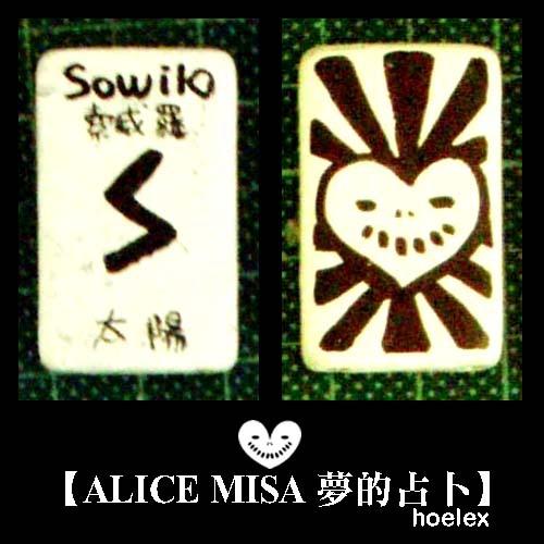 【ALICE MISA 夢的占卜】Sowilo(太陽).jpg