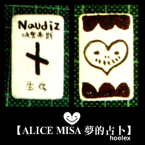 【ALICE MISA 夢的占卜】Naudiz(生存).jpg