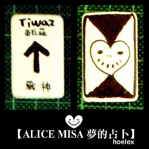 【ALICE MISA 夢的占卜】Tiwaz(戰神).jpg