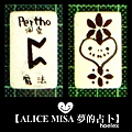 【ALICE MISA 夢的占卜】Pertho(魔法).jpg
