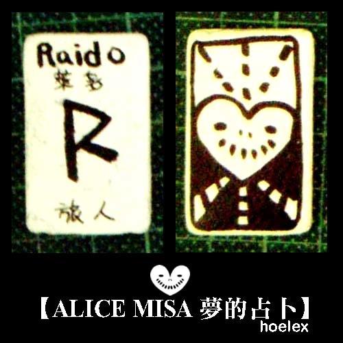 【ALICE MISA 夢的占卜】Raido(旅人).jpg