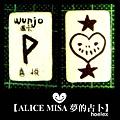 【ALICE MISA 夢的占卜】Wunjo(喜悅).jpg