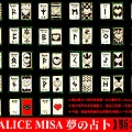 【ALICE-MISA-夢的占卜】全(大).jpg