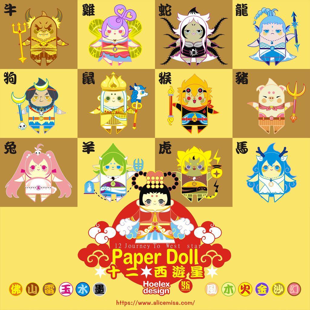 ★【Paper Doll紙公仔Hoelex創作】心夢公仔玩具版【十二西遊星★12 Journey To  West  star 】