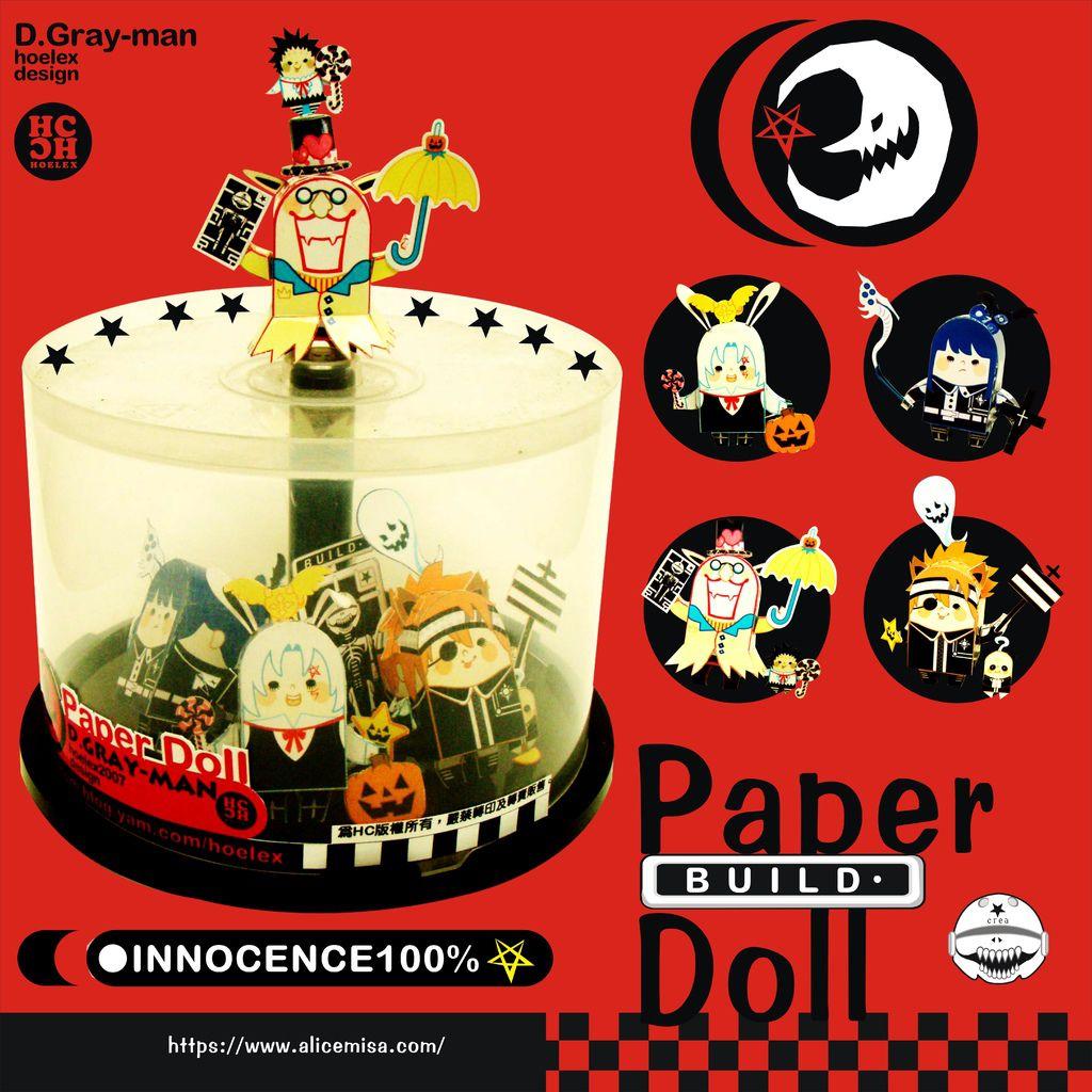 ★【Paper Doll紙公仔Hoelex創作】心夢公仔玩具版驅魔少年(立體廣告)