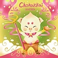 自創人物-十二西遊星-魔幻豬Chohakkai-hoelex.jpg