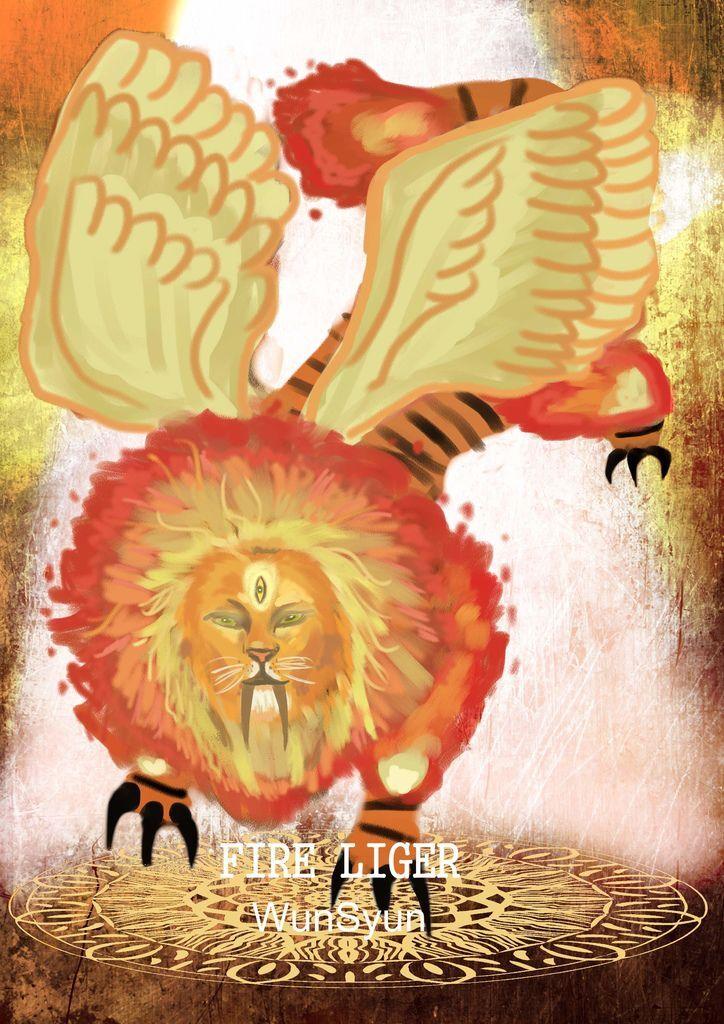 神奇守護幻獸-召喚魔法生物-火焰獅虎Liger-李文勛.jpg