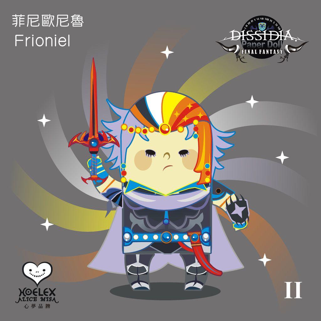 【FF最終幻想紛爭 DISSIDIA】-全部版-02-菲尼歐尼魯-Frioniel.jpg