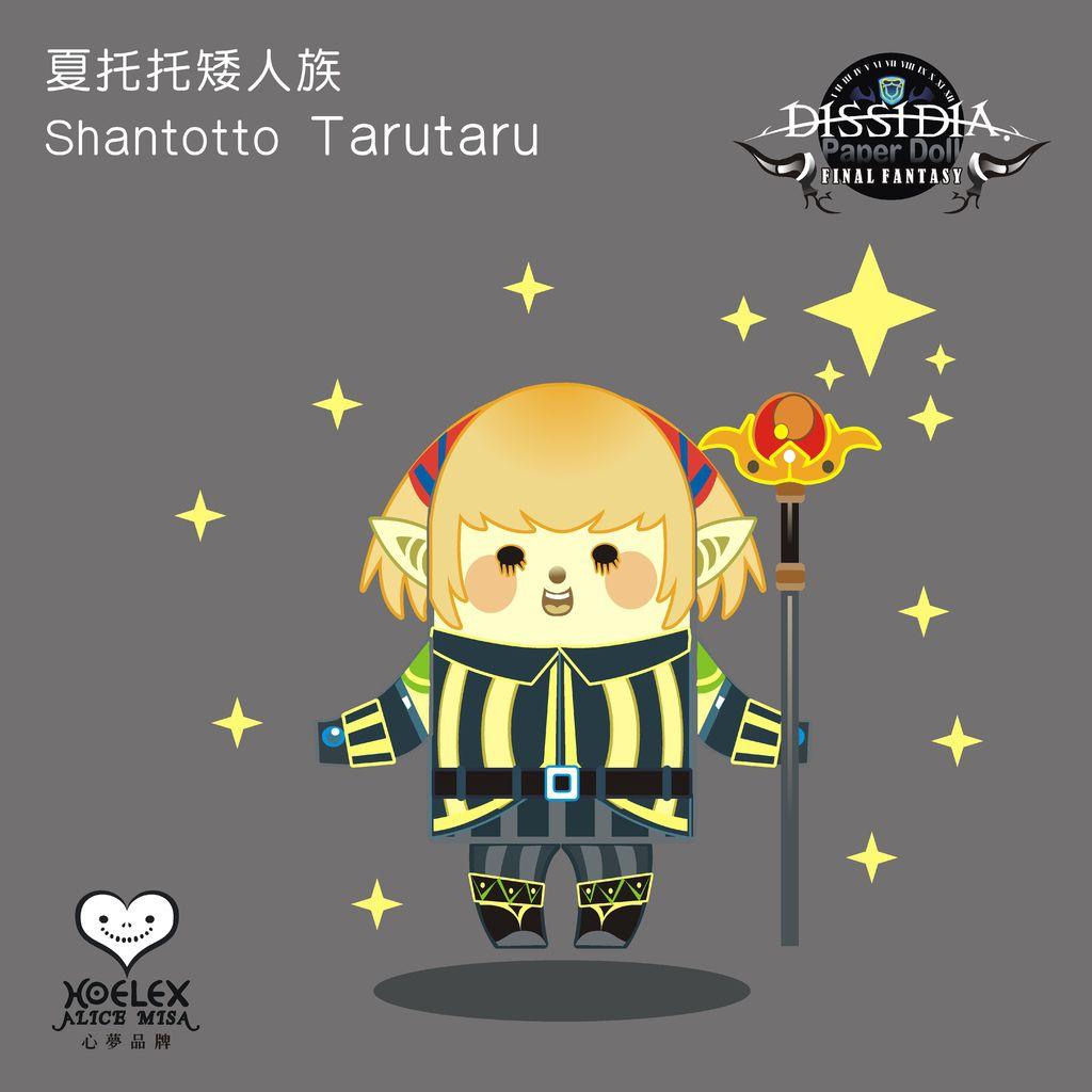 【FF最終幻想紛爭 DISSIDIA】-全部版-16-矮人族-Tarutaru.jpg
