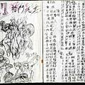 HOELEX神奇寶貝國中歷史02.jpg