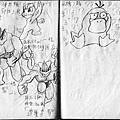 HOELEX神奇寶貝國中歷史29.jpg