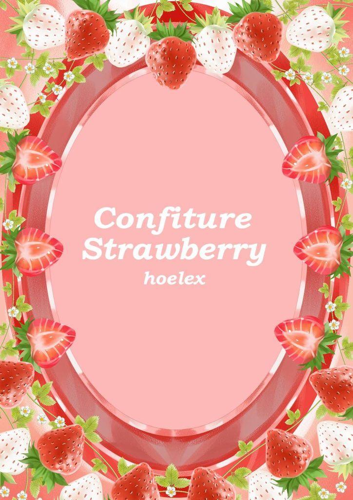 ★【水果果醬畫框Confiture系列】草莓Strawberry-hoelex(素框).jpg