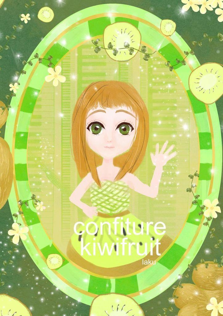 ★【水果果醬畫框Confiture系列】奇異果kiwifruit-許富琇_001.jpg