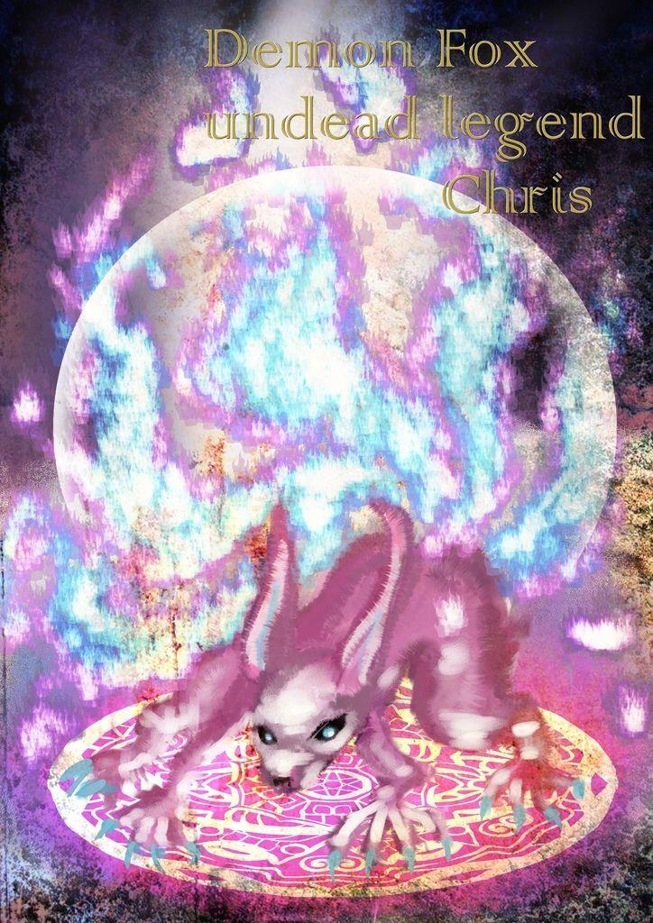 靈路神奇守護幻獸-召喚魔法生物-九尾靈狐-鄭煜達OVER2.jpg