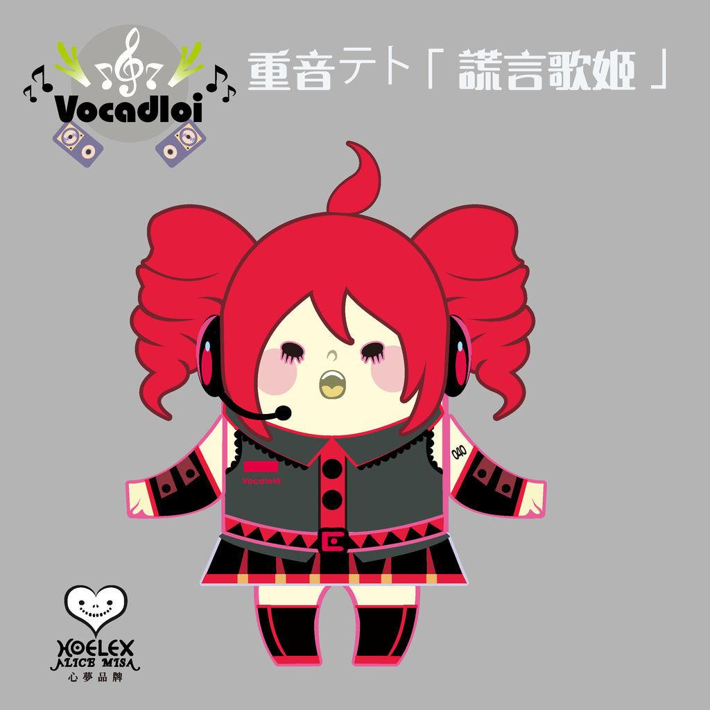 【Vocaloid音樂家族】全部_頁面_09.jpg