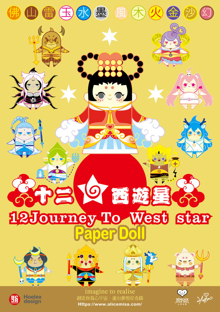 【十二西遊星★12 Journey To West star 】A4.jpg