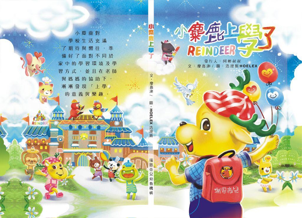 HOELEX兒童繪本插畫案『小麋鹿上學了』(封面)01