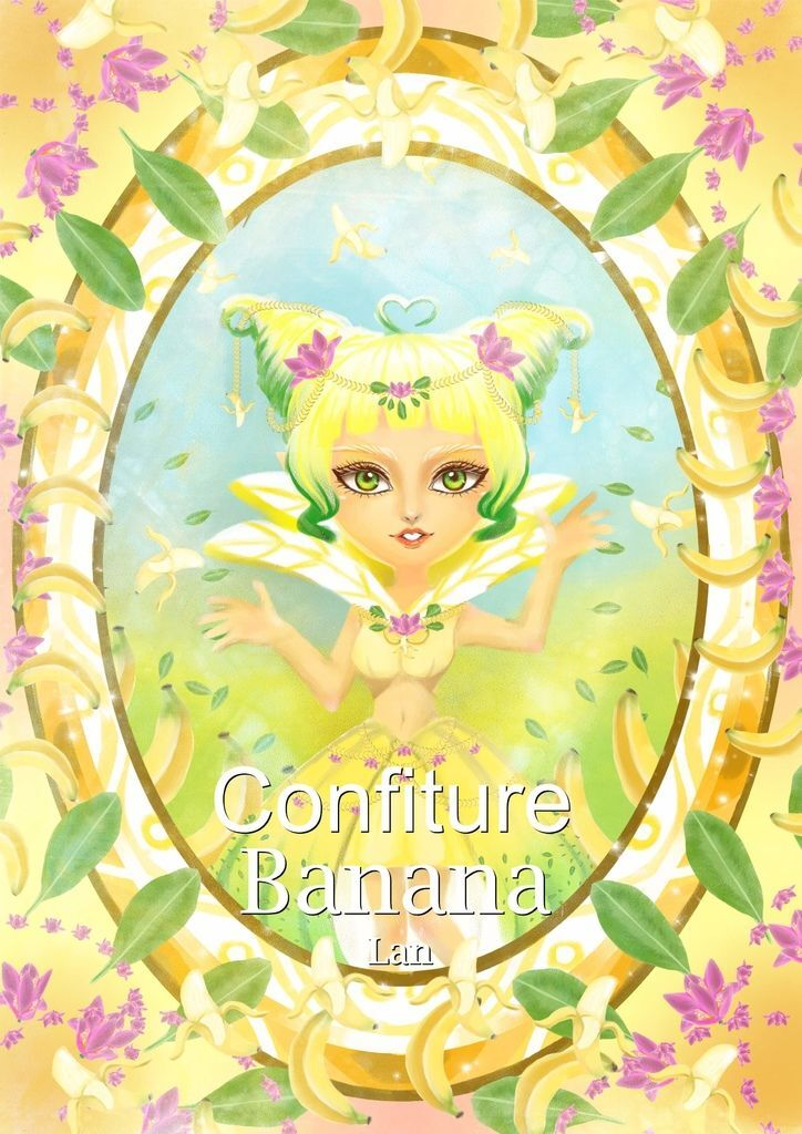 ★【水果果醬畫框Confiture系列】香蕉banana-詹蕙嶺(人物)_bak_bak.jpg